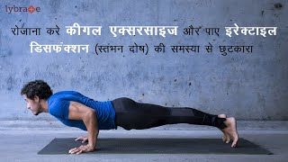 Kegel Exercises For Erectile Dysfunction || By Lybrate Dr Yogesh Tandon