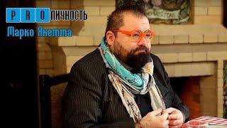 Марко Якетта: интервью с итальянским шеф-поваром