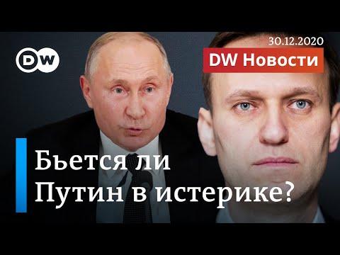 Бьется ли Путин в истерике, или Как Кремль атакует Навального и что думают на Западе. DW Новости
