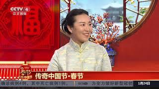[传奇中国节春节]传奇中国节·春节 鼠年话鼠:十二生肖中排行第一| CCTV中文国际