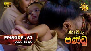 Maha Viru Pandu | Episode 87 | 2020-10-20 Thumbnail
