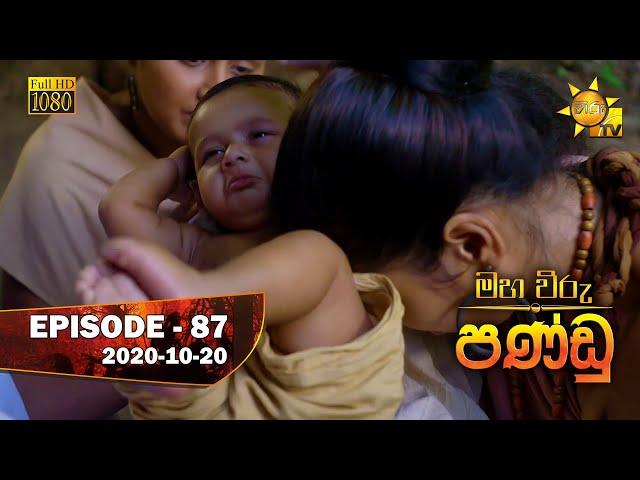 Maha Viru Pandu   Episode 87   2020-10-20