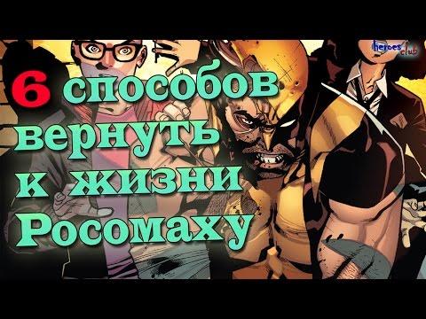 Смерть Росомахи. 6 Способов Вернуть Логана к жизни. Death of the Wolverine.