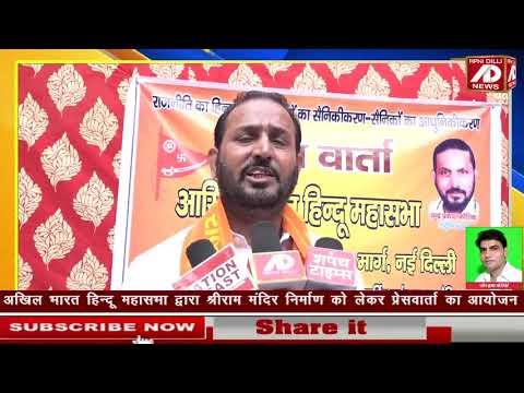 अखिल भारत हिन्दू महासभा ने राम मंदिर निर्माण को लेकर प्रेस वार्ता की