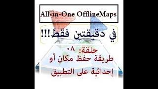 حلقة 08 - كيف أضيف إحداثية لتطبيق All-in-One Offline Maps screenshot 2