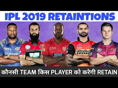 IPL 2019 : ALL TEAM'S PROBABLE RETAINED PLAYERS LIST TO BE ANNOUNCED ON 15TH NOV | IPL 2019 AUCTION