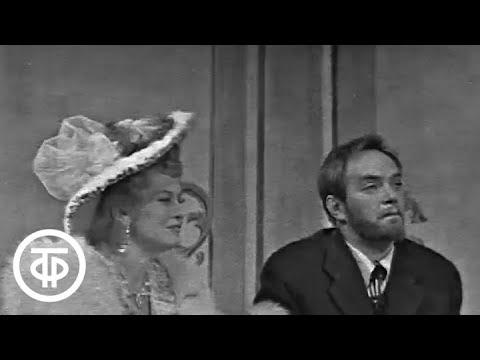 М.Горький. Егор Булычов и другие. МХАТ (1969)