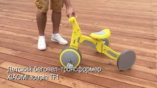 Детский беговел-трансформер Xiaomi Youpin TF1