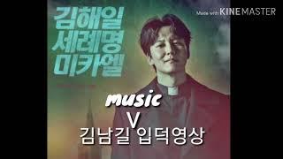 [한국 드라마] 김남길 입덕 노래