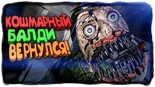 ФНАФ КОШМАРНЫЙ БАЛДИ ВЕРНУЛСЯ! ✅ Baldi's Basics in Nightmares 1.5 Прохождение #1