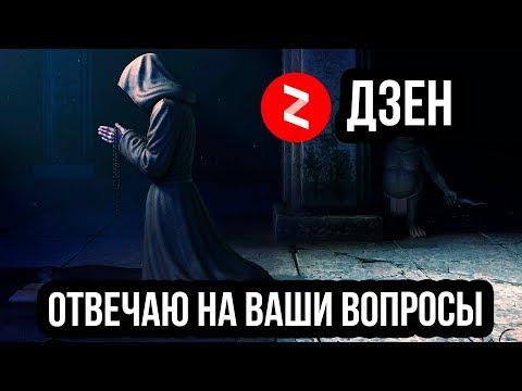 Яндекс Дзен ОТВЕТЫ на вопросы + НОВОСТИ.