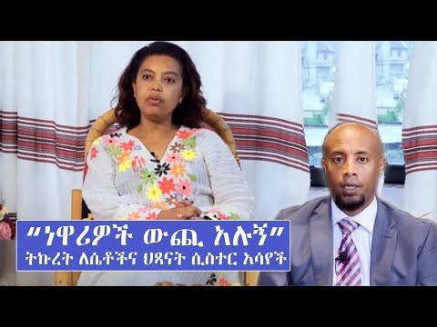 """""""ነዋሪዎች ውጪ አሉኝ"""" ትኩረት ለሴቶችና ህጻናት ሲስተር አሳየች l Tadias Addis"""