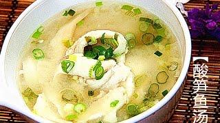 田园时光美食  酸笋鱼片汤Sour Bamboo  fish soup