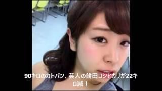 90キロのカトパン、芸人の餅田コシヒカリが22キロ減! 餅田コシヒカリ 動画 24