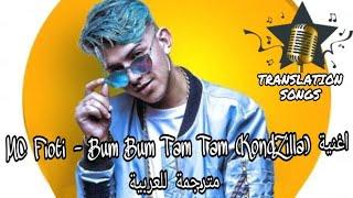 اغنية MC Fioti - Bum Bum Tam Tam (KondZilla) مترجمة للعربية