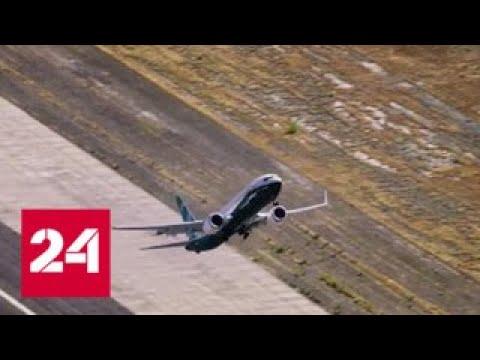 Минтранс США проводит проверку сертификации Boeing 737 MAX - Россия 24