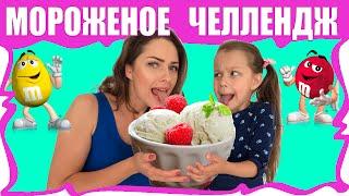 МОРОЖЕНОЕ ЧЕЛЛЕНДЖ с Сникерсом и Укропом Горчицей / Вики Шоу