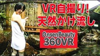 天然かけ流しエレガントな露天!360VR温泉美人#18 武田尾温泉 紅葉館あざれ  360VR Video Japan