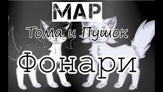 COMPLETED MAP Кошачьи Истории -- Тома и Пушок   Фонари