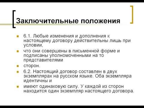 видео: Как заработать без вложений 5. Агентский договор