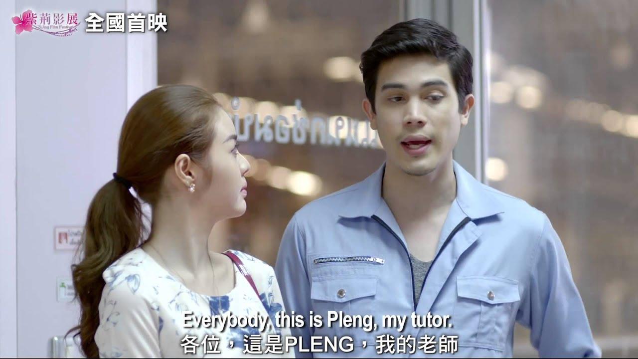 【泰影介紹】一部讓人會聯想到「救救菜英文」的泰國電影《我很好 謝謝 愛你呦!》 @ 愛上。泰陽光的男人 ...