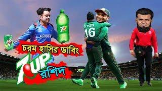 Bangladesh vs Afghanistan 2019 After Match Dubbing Mashrafe Mortaza, Rashid Khan, Shakib Al Hasan Sp