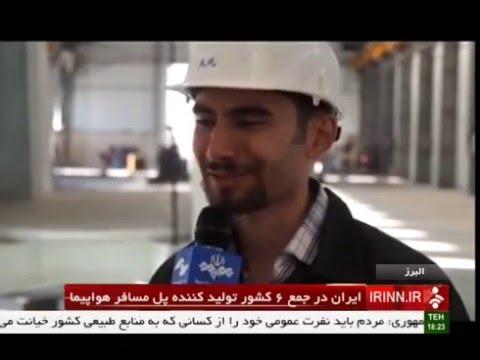 Iran made airplane tunnel boarding ساخت پل انتقال مسافر به هواپيما ايران
