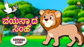 Kannada Moral Stories for Kids - ವಯಸ್ಸಾದ ಸಿಂಹ | Kannada Stories | Kannada Fairy Tales | Koo Koo TV
