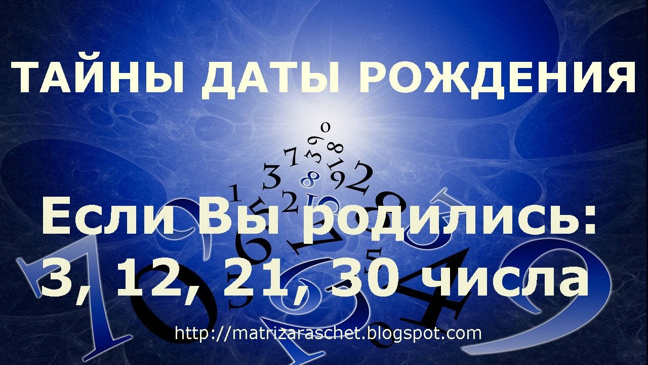 Нумерология по дате рождения. Судьба и карма воплощений для чисел 3 12 21 30