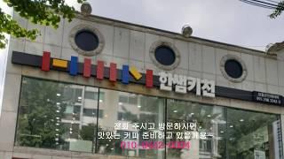 한샘씽크대대리점 창원 팔용동 극동아파트 101동 앞 한…