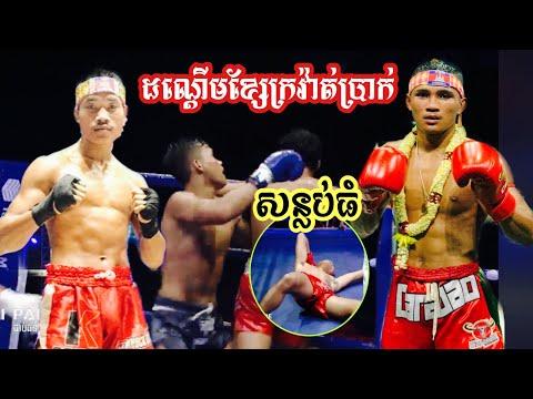 ខ្មែរប៉ះខ្មែរ វាយសាហាវចឹង, ពេជ្រ ម្ទេសខ្មាំង Vs អេ ណារត្ន័, 22/03/20, Kun Khmer