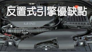 反置式引擎原理及優缺點