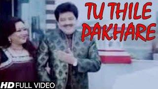 "Tu Thile Pakhare "" Best Oriya Love Song Ira Mohanty Udit Narayan Mobitainment"
