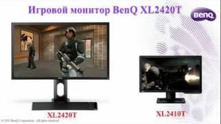 HD-Видео. Обзор 3D Ready LED монитора BenQ XL2420T