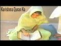 Allah Tu Dikha De Karishma Quran Ka | Latest Islamic Qawwali Video | Evergreen Islamic