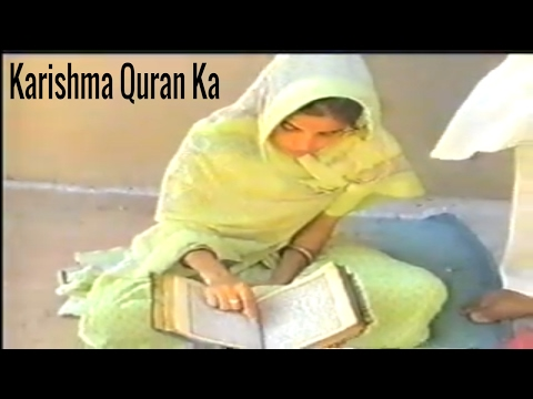 Allah Tu Dikha De Karishma Quran Ka | Latest Islamic Qawwali Video | Evergreen Islamic