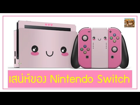 เสน่ห์ของ Nintendo Switch เสียงที่ทำให้น่ารัก มีความสุขเวลาเล่น มีเอกลักษณ์ และ ความแตกต่าง