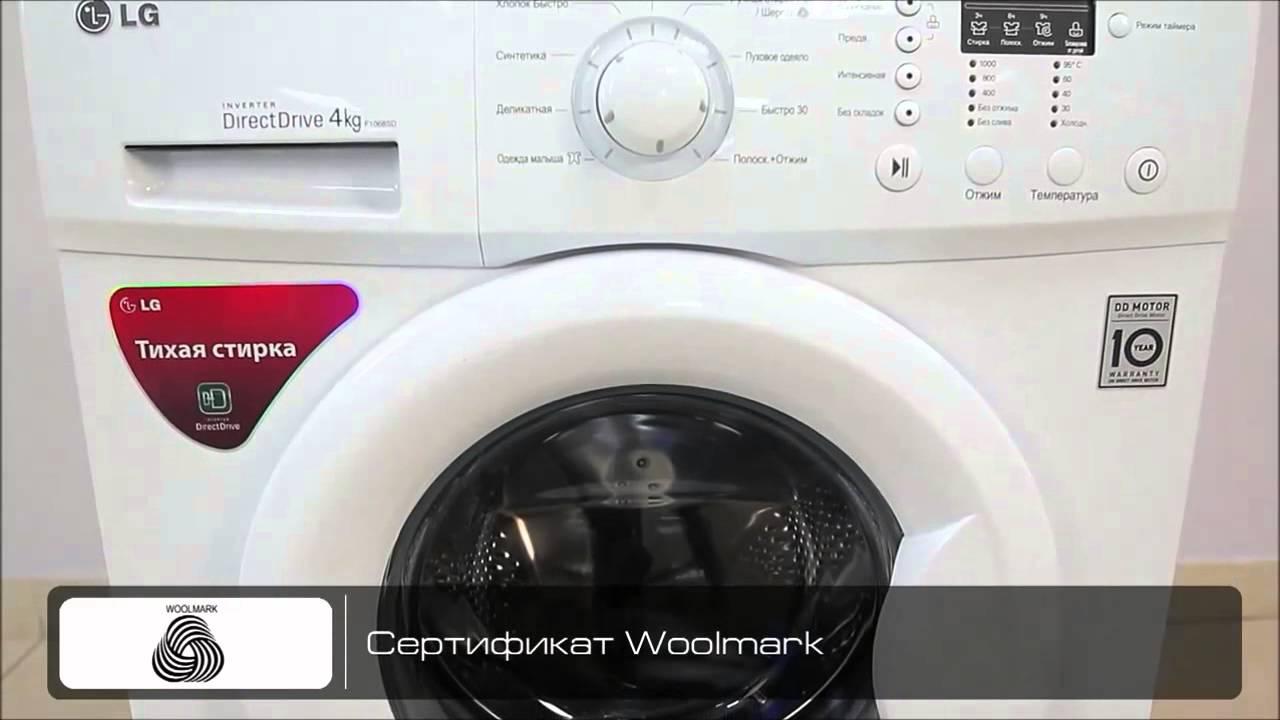 Купить стиральную машину LG 6 Motion. Машинка автомат стиральная .