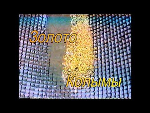 Как добывают золото на Колыме(сентябрь 1997 г.)#золотая#колыма