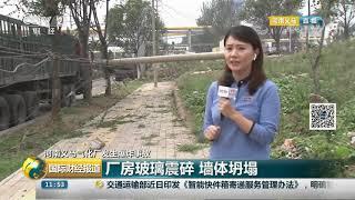 [国际财经报道]河南义马气化厂发生爆炸事故 事故已致10死 19重伤 5人失联| CCTV财经