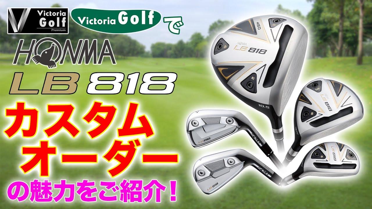 本間ゴルフ「LB818」のカスタムオーダーの魅力をご紹介!