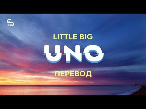 Little Big - Uno (Lyrics) (Перевод)