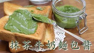 Ding Ding // DIY抹茶牛奶麵包醬