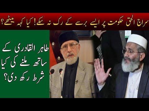 Siraj Ul Haq Strange Demand From Tahir Ul Qadri  ????