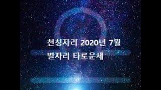 별자리 타로운세:  천칭자리 2020년 7월 (양력생일 9/22-10/22)