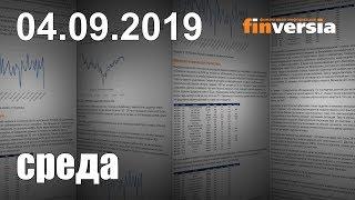 Новости экономики Финансовый прогноз (прогноз на сегодня) 04.09.2019