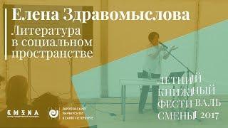 Елена Здравомыслова. Лекция «Литература в социальном пространстве»