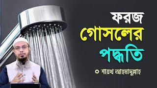 Download Video ফরজ গোসলের পদ্ধতি -শায়খ আহমাদুল্লাহ MP3 3GP MP4