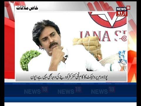 Khaas Mulaqat - Exclusive Interview Of Janasena Party Chief Pawan Kalyan On News18 Urdu