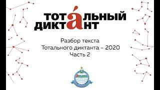 Разбор текста Тотального диктанта — 2020. Часть 2